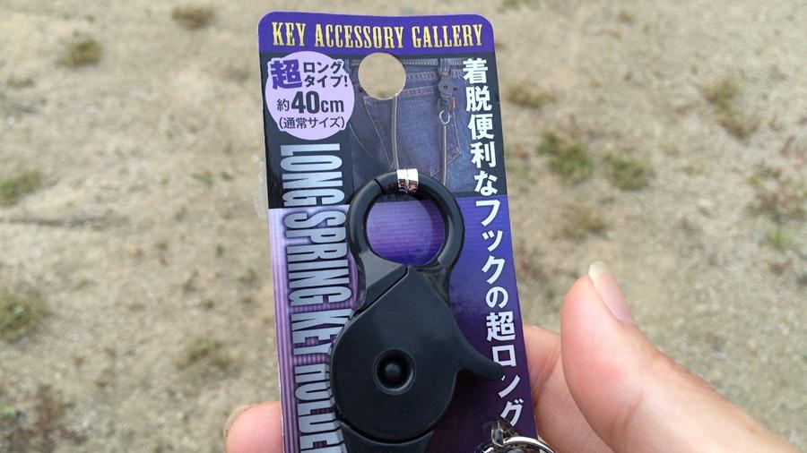鍵を失くしたくない場合はスプリングキーホルダーが便利な件