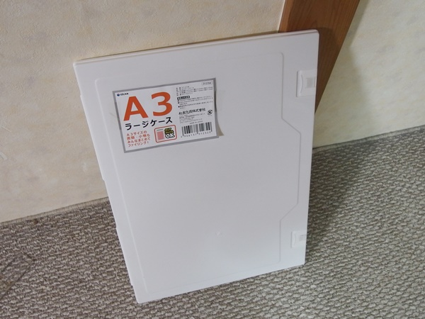 A3書類が楽に収納できるファイルケース