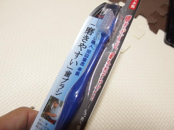 歯ブラシの神様、田辺重吉が考案した歯ブラシを試す