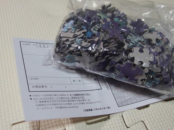 ダイソーのパズル2