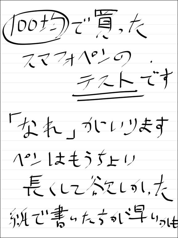 タッチペン (2)