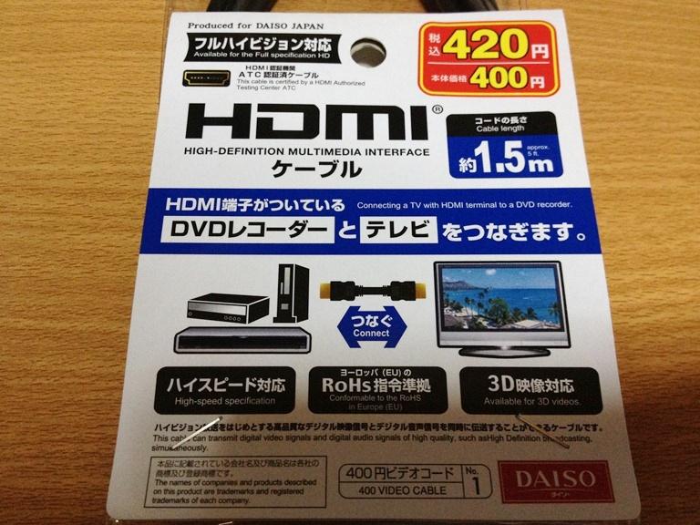 ダイソーのHDMIケーブル(420円)