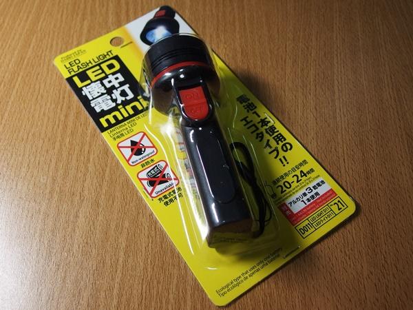 単三電池一本で使えるエコタイプのLEDライト、LED懐中電灯mini