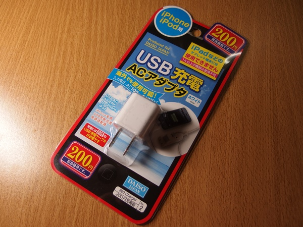 ダイソーのUSB充電アダプタ(200円)の使いどころ