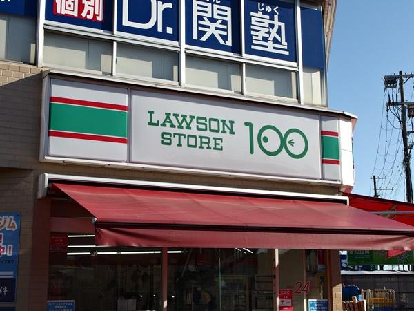 100均写真ローソン100
