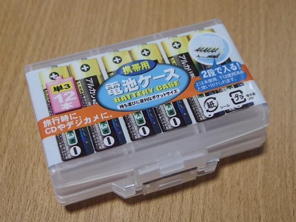 単三が12本入る携帯用電池ケース