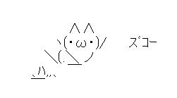 zukoneko