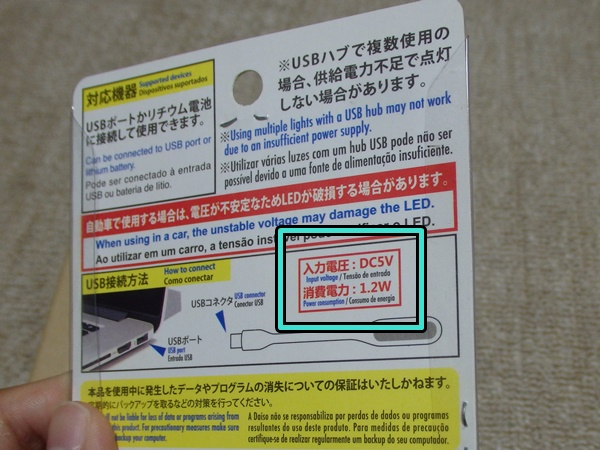 USBミニライト2
