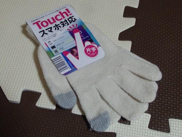 タッチペン対応手袋1