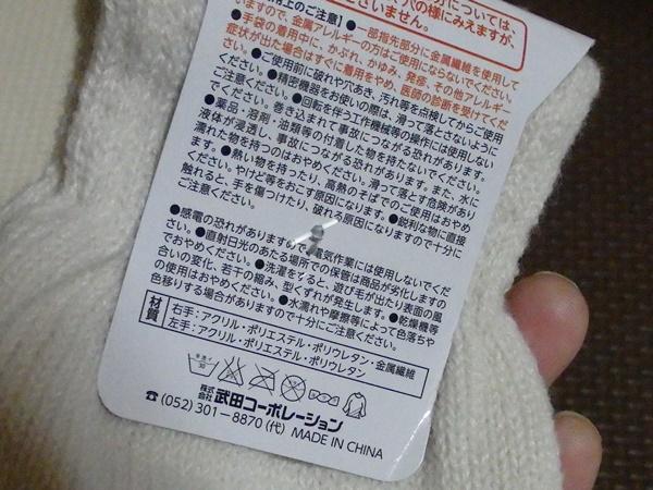 タッチペン対応手袋2
