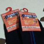 足元からポカポカしよう!ということで、ダイソーで吸湿発熱靴下2種類買ってみました。