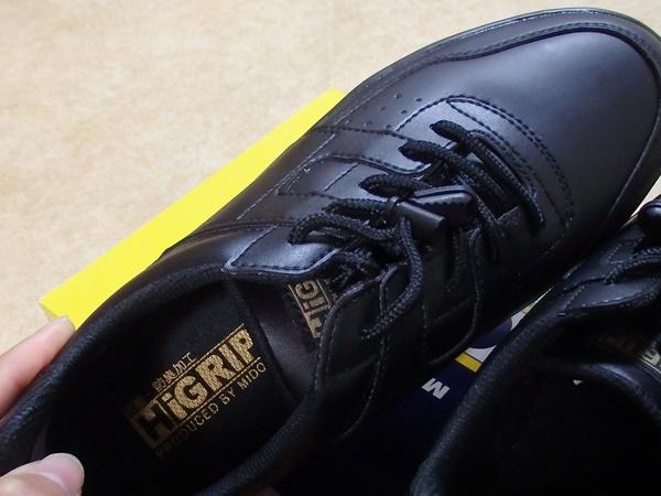 ミドリ安全作業靴H711N③