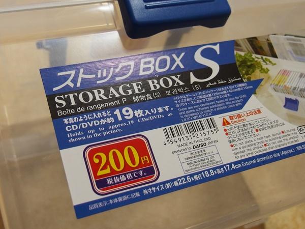 ストックボックスS3