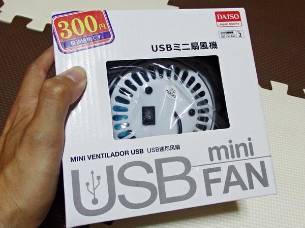 USB ミニ扇風機 ダイソー