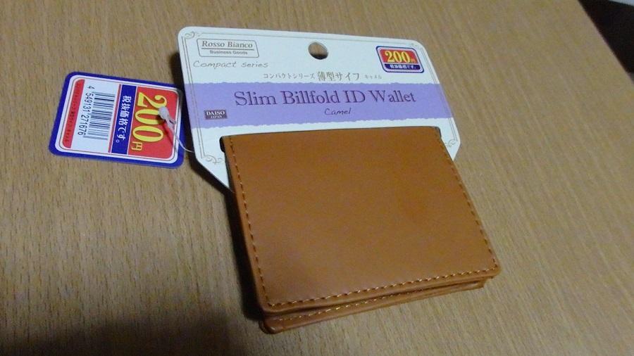 ダイソーで購入した薄型財布、、使えんの??