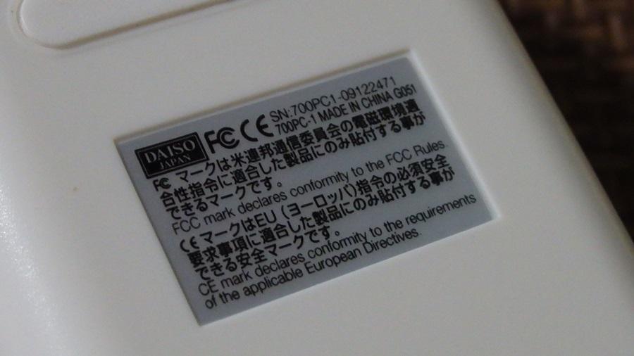100均 USBマウス ダイソー