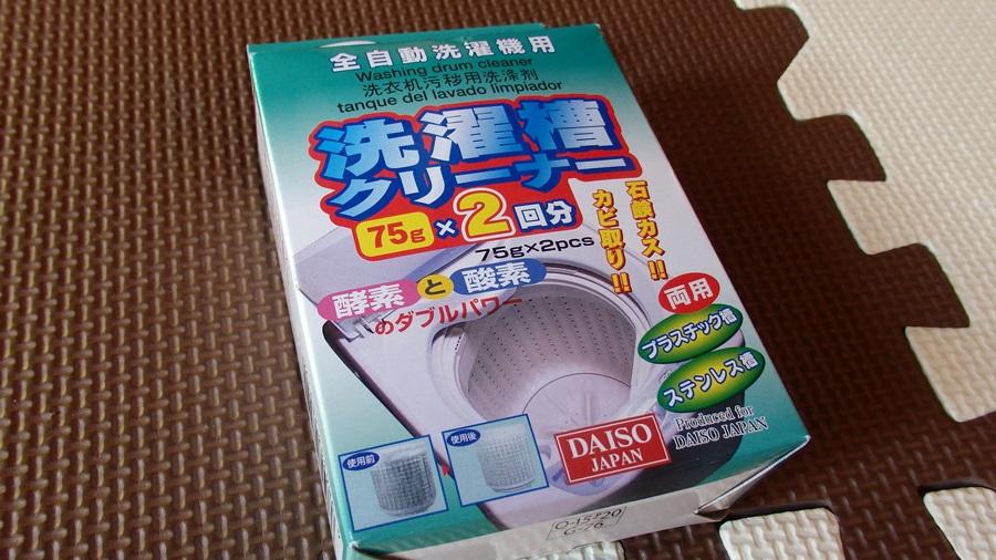洗濯物が生臭い(カビ?)ので、洗濯槽クリーナーを試してみる