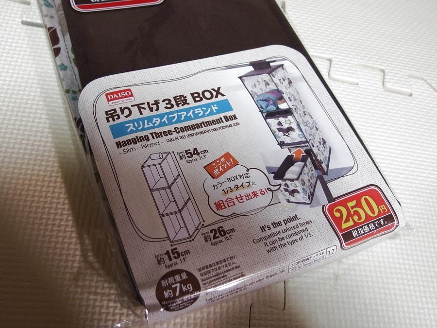 タンスの空きスペースを有効活用したい…そんな時は、吊り下げ3段BOXが便利でR。
