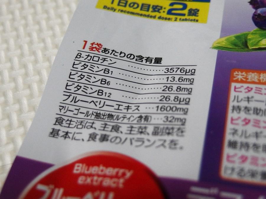 ダイソーサプリメント、ブルーベリーとマルチビタミン。