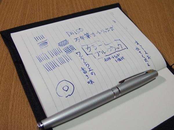 ダイソーの万年筆4