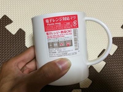 レンジ対応マグカップ