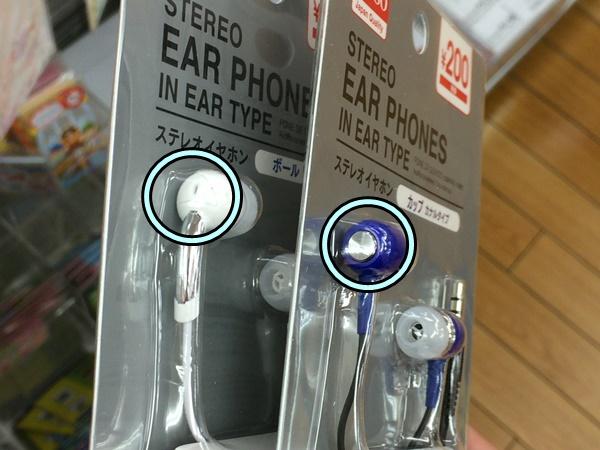 ダイソーの200円ステレオイヤホン、ラウンドカナルタイプを購入。音質はどんなもんだろうか?