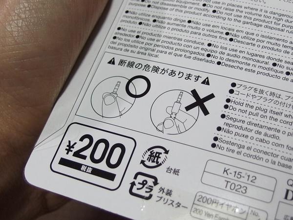 ダイソーの200円イヤホン3