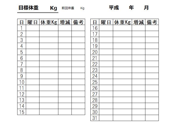 ダイエット表 カレンダー