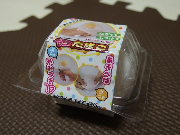 ぷにゅぐにゅ卵5