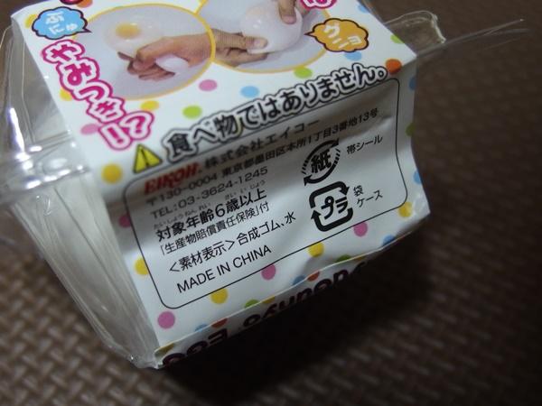 ぷにゅぐにゅ卵4