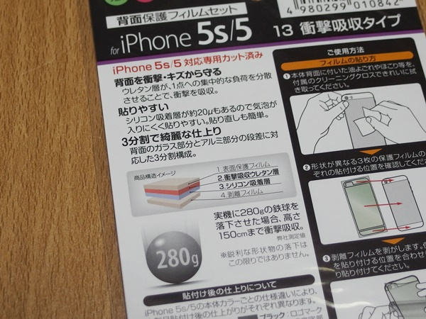 iPhone 背面保護フィルム1