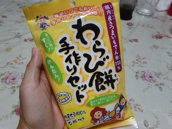 ダイソー わらび餅1