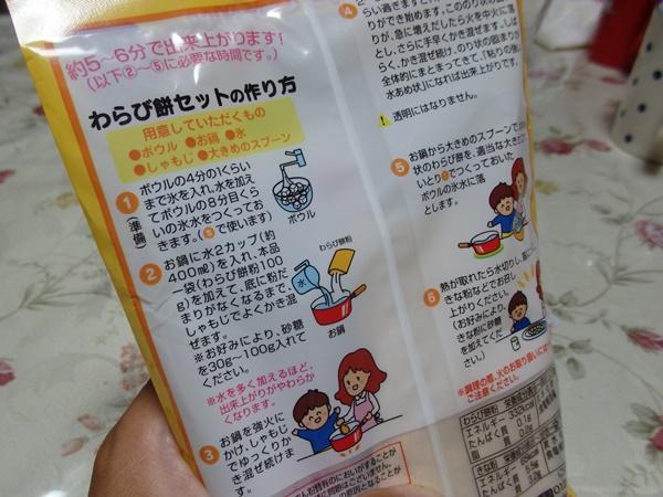 ダイソー わらび餅2