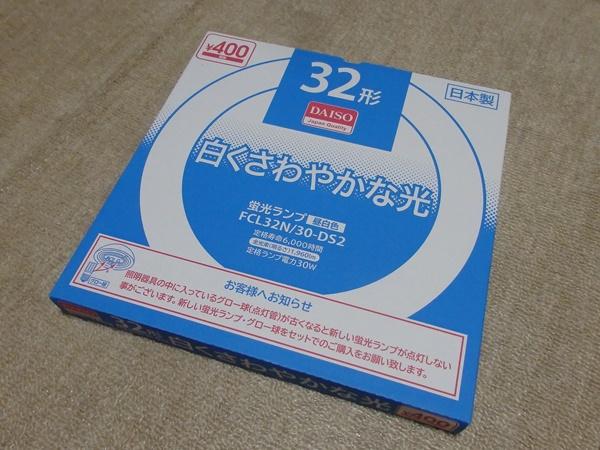 ダイソーの蛍光ランプ4