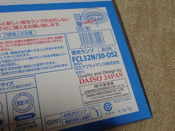 ダイソーの蛍光ランプ5