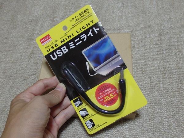 USBミニライトでパソコンライフの節電化を目指す!