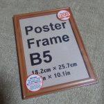 ダイソーのポスターフレームB5。200円と高めですがけっこう良い感じでした。