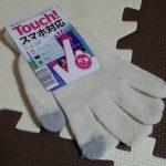 タッチ操作が可能なスマホ手袋。その仕組みとかちょっと調べてみました。