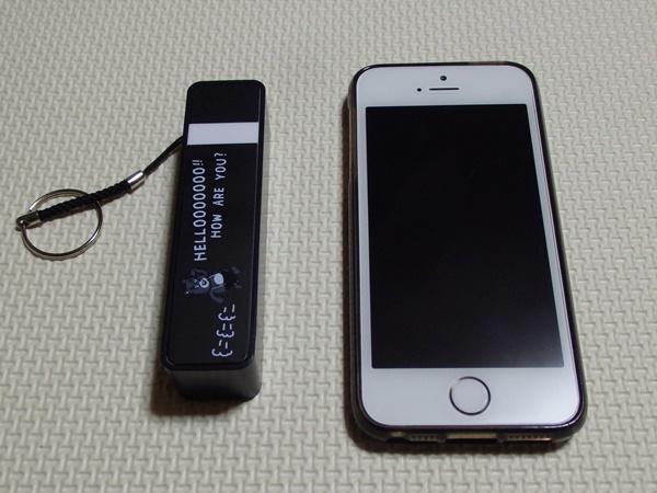 ダイソーのモバイルバッテリーその2