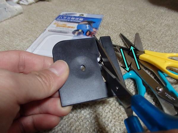 ハサミ研ぎ器:3ハサミを研ぐ