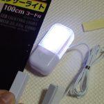 ドアを開けたらぺカッ!と光るマグネットスイッチ式のLEDセンサーライト