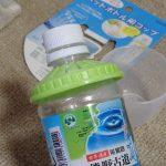 ペットボトルが水筒代わりに使えるというコップとアタッチメント