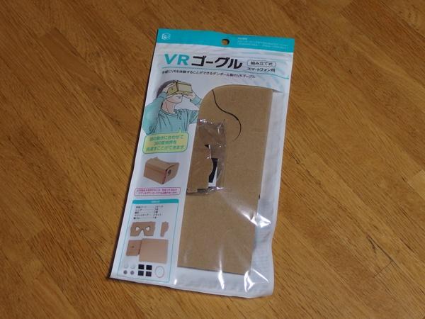 VRゴーグル作成キット