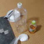 ハチ退治にとペットボトル式簡易ハチトラップを作っておきました。