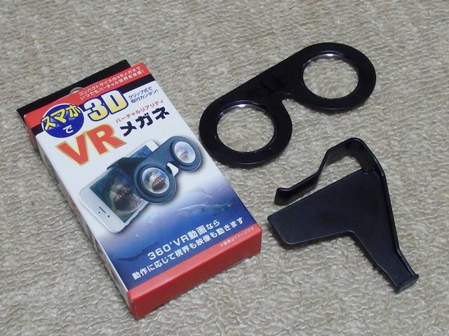 100円のVRメガネ