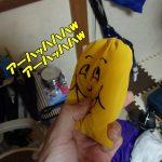 新春!幸福を呼ぶ?黄色い笑い袋