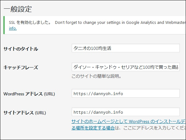 Really Simple SSL2