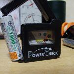 「この電池まだイケる?」と迷った時は残量チェッカーで確認してみよう