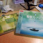 癒し系BGM集CD9種新たに販売されてました【久々のダイソーCD】