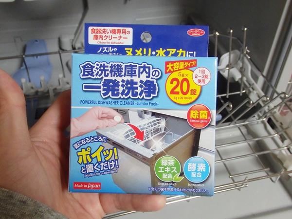 錠剤タイプの食洗機クリーナー